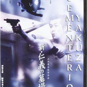 Cementerio-Yakuza-DVD-0