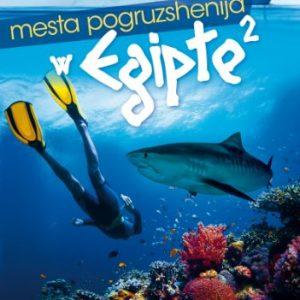 Mesta-pogruzshenija-w-Egipte-2-DVD-0
