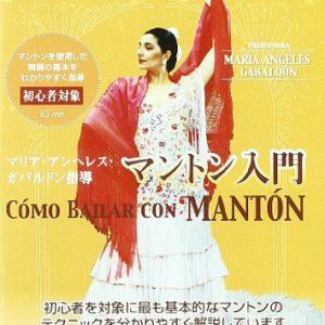 Mtodo-De-Baile-Flamenco-Cmo-Bailar-Con-Mantn-DVD-0